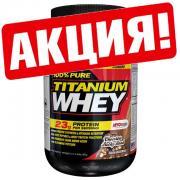 SAN 100% Titanium Whey, 943 гр + 943 гр